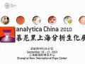 慕尼黑上海分析生化展2010展会视频