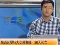 陕西延安特大交通事故一辆甲醇罐车与一客车追尾造成36人死亡