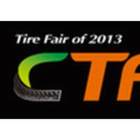 2013第十届中国国际轮胎(青岛)展览会