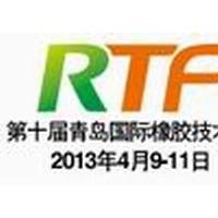 2013第十届中国国际橡胶技术(青岛)展览会