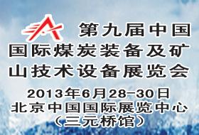 第九届中国(北京)国际煤炭装备及矿山技术设备展览会