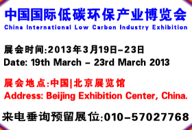 中国国际低碳环保产业博览会