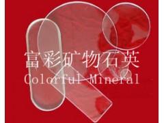 石英片 石英瓦片 弧形圆形石英片 石英视窗-- 连云港东海富彩矿物制品有限公司