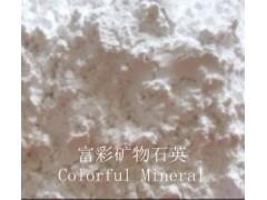 化工涂料用石英粉东海厂家供应-- 连云港东海富彩矿物制品有限公司