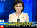 武汉一化工企业的化学品仓库运输化学苯过程中发生爆炸并起火