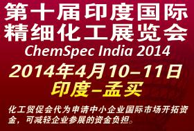 印度精细化工展(ChemSpec India 2014)