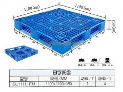 出口专用塑料托盘仓库垫板-- 山东省临沂市双龙塑料有限公司