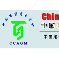 第108届中国文化用品商品交易会