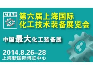 CTEF第六届中国(上海)国际化工技术装备展览会
