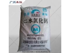 氯化钙-- 中穗(广州)贸易有限公司