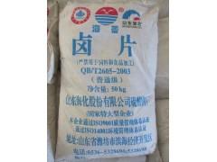 海化氯化镁 卤片-- 中穗(广州)贸易有限公司