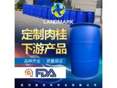 3-苯丙酸乙酯能迈科厂家直供量大从优稳定出货