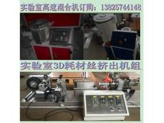 小型造粒切粒机-- 东莞市九通机械有限公司
