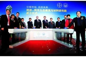 同济拜耳生态建筑与材料研究院在上海成立