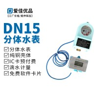 DN15分体式IC卡预付费智能水表 纯铜低功耗旋翼式4分水表
