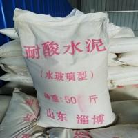 耐酸水泥厂家直销 现货供应水玻璃用水泥硅酸盐量大优惠