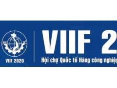 2020越南(河内)化工工业展览会