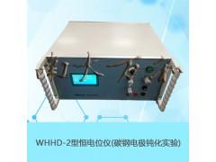 恒电位仪WHHD-2