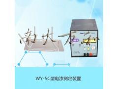 电渗测定装置WY-5C