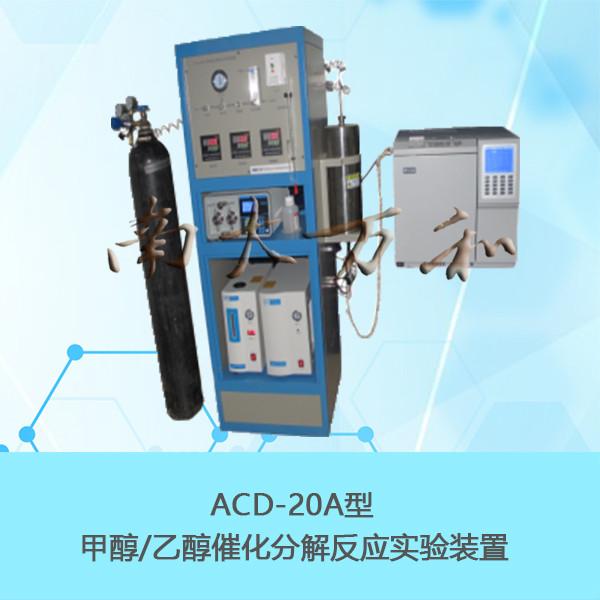 甲醇/乙醇催化分解反应实验装置ACD-20