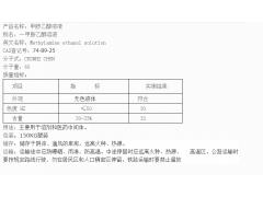 二甲胺乙醇溶液30%-33%
