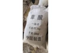 呼和浩特市液体草酸清洗剂-- 东河区鑫津化工产品经销部