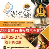 2020泰国石油天然气石化线下联动展
