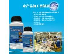 水产杀菌保鲜剂  诺福水产品杀菌保鲜剂   欧盟进口-- 深圳市润联环保科技有限公司