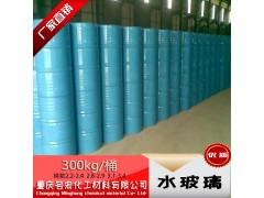 重庆水玻璃批发-- 重庆名宏化工材料有限公司