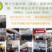 2021年第17届南京国际润滑油、脂,养护用品及技术设备展会