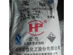 苯酐CAS85-44-9-- 济南世纪通达化工有限公司