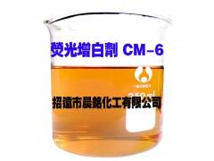 荧光增白剂六磺酸-- 招远市晨铭化工有限公司