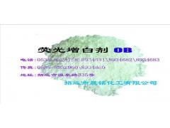 荧光增白剂OB-- 招远市晨铭化工有限公司