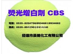 荧光增白剂CBS-- 招远市晨铭化工有限公司