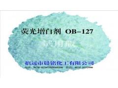 荧光增白剂127-- 招远市晨铭化工有限公司