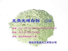 荧光增白剂C.I.134-- 招远市晨铭化工有限公司