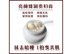 神仙贵妇膏 懒人霜 半成品销售厂家遮瑕亮嫩肤化妆品原料-- 广州化式源生物科技有限公司