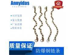 铜链子纯铜链条防爆手拉葫芦手拉链可定制河北安易达思-- 河北安易达思防爆电气设备有限公司