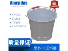 铝桶家用水桶加厚一体式老式提水桶纯铝幼儿园防爆-- 河北安易达思防爆电气设备有限公司