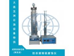 发动机冷却液铸铝合金腐蚀测定仪-- 大连五洲石油设备有限公司销售部