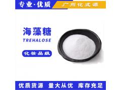 供应海藻糖保湿滋润剂妆品级 漏芦糖 原料-- 广州化式源生物科技有限公司