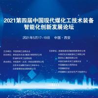 2021(第四届)中国现代煤化工技术装备智能化创新发展论坛