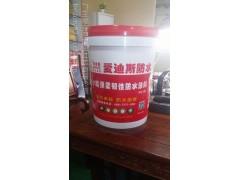 商秋运提供爱迪斯彩色速效快干修补防水浆料-- 广州爱迪斯建筑材料有限公司营销部