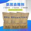 氨氮去除剂脱色除异味工业污水除臭剂