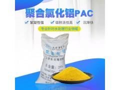 厂家批发聚合氯化铝PAC净水剂工业水处理药剂碎石厂污水处理-- 湖南银丰环保科技有限公司