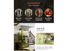 别墅电梯在哪可以买到广东别墅电梯厂家-- 漳州亚泰机械设备有限公司