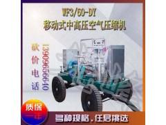 WF3/60-DY 移动式中高压空气压缩机-- 蚌埠市金鹏压缩机制造有限公司