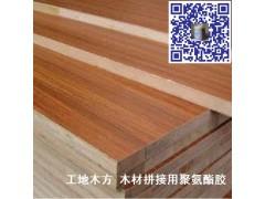密度板胶粘剂 层压板指接胶粘剂 人造板复合板胶粘剂-- 江苏省靖江市特种粘合剂有限公司