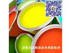 彩色防滑路面胶粘剂有多少种颜色-- 江苏省靖江市特种粘合剂有限公司