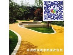 靖江产透水路面胶粘剂透水地坪粘合剂 耐磨损 耐酸碱-- 江苏省靖江市特种粘合剂有限公司